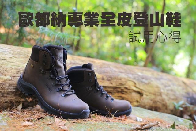 歐都納專業全皮登山鞋試用心得歐都納專業全皮登山鞋試用心得