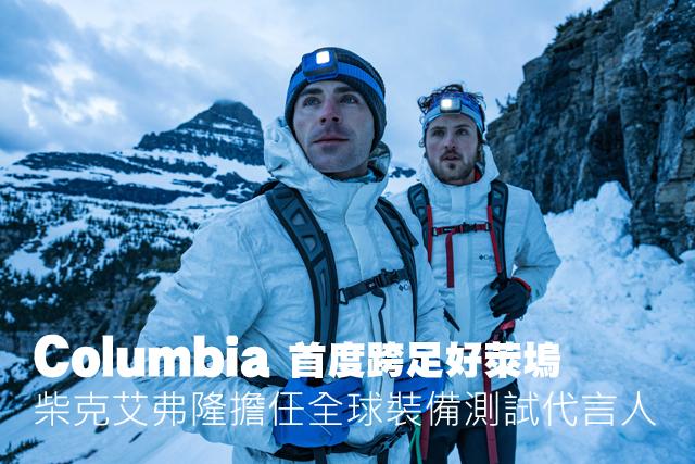 Columbia跨足好萊塢 柴克艾弗隆擔任全球裝備測試代言人Columbia跨足好萊塢 柴克艾弗隆擔任全球裝備測試代言人