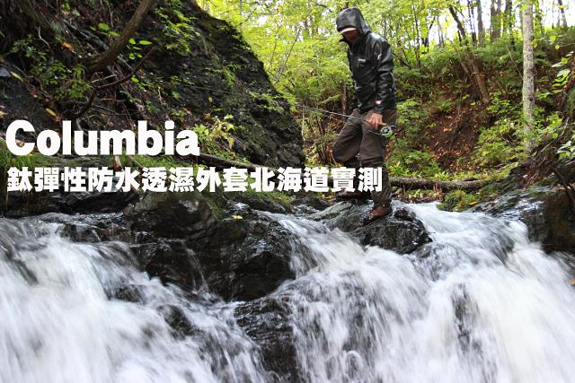 Columbia 鈦彈性防水透濕外套北海道實測Columbia 鈦彈性防水透濕外套北海道實測
