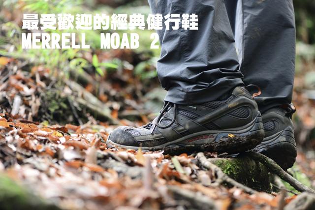 最受歡迎的經典健行鞋 MERRELL MOAB 2最受歡迎的經典健行鞋 MERRELL MOAB 2