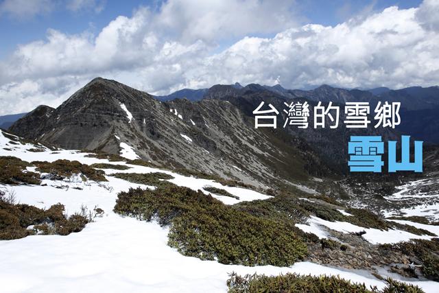 台灣的雪鄉  雪山台灣的雪鄉  雪山