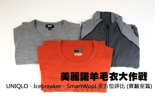 UNIQLO、Icebreaker、SmartWool 美麗諾羊毛衣大作戰UNIQLO、Icebreaker、SmartWool 美麗諾羊毛衣大作戰