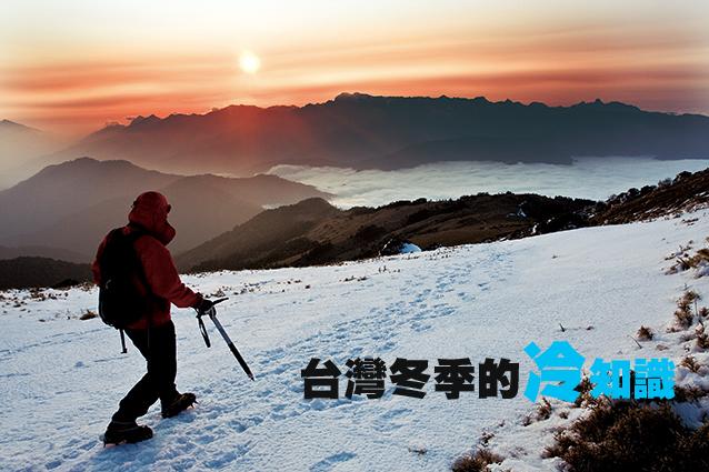 台灣冬季的「冷」知識台灣冬季的「冷」知識