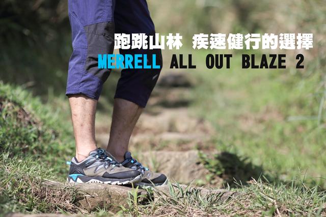 跑跳山林 疾速健行的選擇  MERRELL ALL OUT BLAZE 2跑跳山林 疾速健行的選擇  MERRELL ALL OUT BLAZE 2