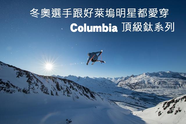 冬奧選手跟好萊塢明星都愛穿  Columbia頂級鈦系列冬奧選手跟好萊塢明星都愛穿  Columbia頂級鈦系列