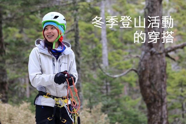 冬季登山活動的穿搭冬季登山活動的穿搭