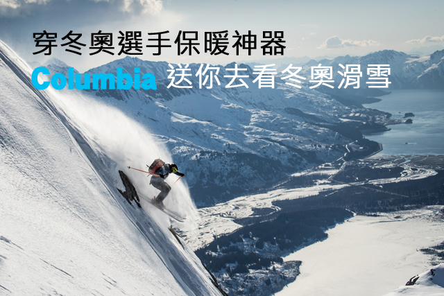 穿冬奧選手保暖神器  Columbia送你去看冬奧滑雪穿冬奧選手保暖神器  Columbia送你去看冬奧滑雪