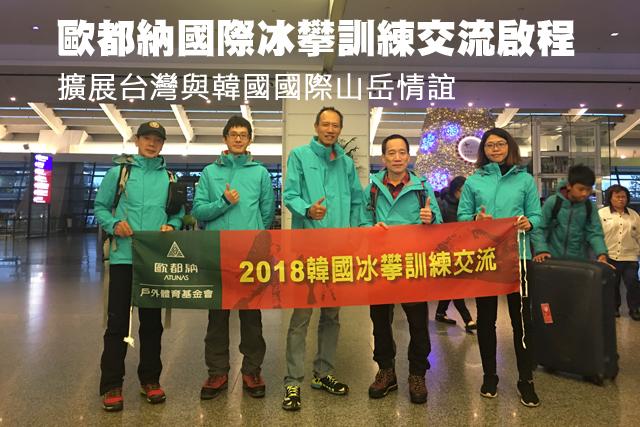歐都納國際冰攀訓練交流啟程  擴展台灣與韓國國際山岳情誼歐都納國際冰攀訓練交流啟程  擴展台灣與韓國國際山岳情誼