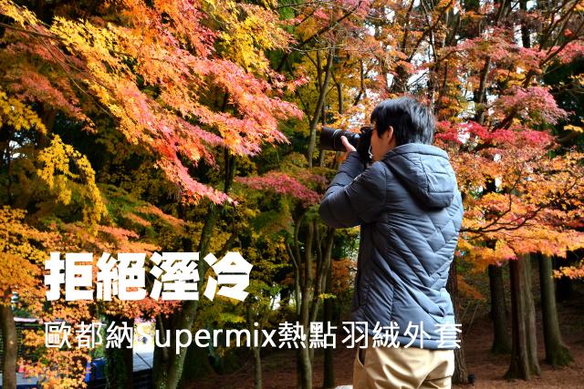 拒絕溼冷 歐都納Supermix熱點羽絨外套拒絕溼冷 歐都納Supermix熱點羽絨外套