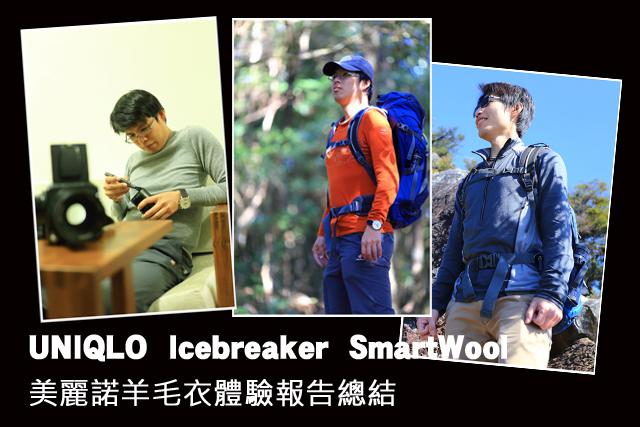 UNIQLO、Icebreaker、SmartWool美麗諾羊毛衣體驗報告UNIQLO、Icebreaker、SmartWool美麗諾羊毛衣體驗報告