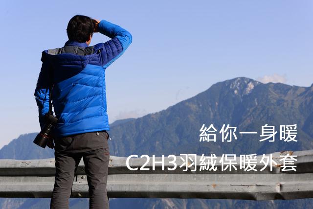 給你一身暖的C2H3羽絨保暖外套給你一身暖的C2H3羽絨保暖外套