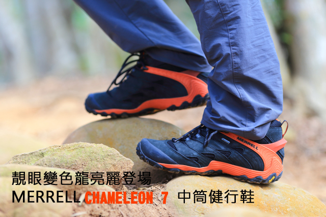 靚眼變色龍亮麗登場 MERRELL CHAMELEON 7中筒健行鞋靚眼變色龍亮麗登場 MERRELL CHAMELEON 7中筒健行鞋