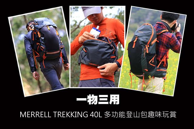 MERRELL TREKKING 40L 多功能登山包趣味玩賞一物三用  MERRELL TREKKING 40L 多功能登山包趣味玩賞