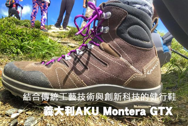 結合傳統工藝技術與創新科技的健行鞋 義大利AKU Montera結合傳統工藝技術與創新科技的健行鞋 義大利AKU Montera