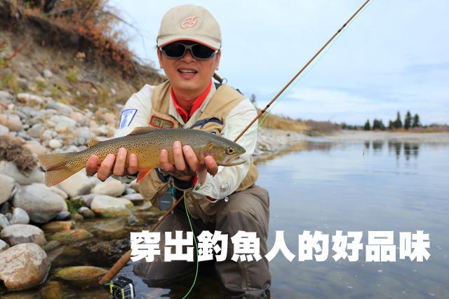 穿出釣魚人的好品味穿出釣魚人的好品味