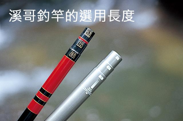 溪哥釣竿的選用長度溪哥釣竿的選用長度