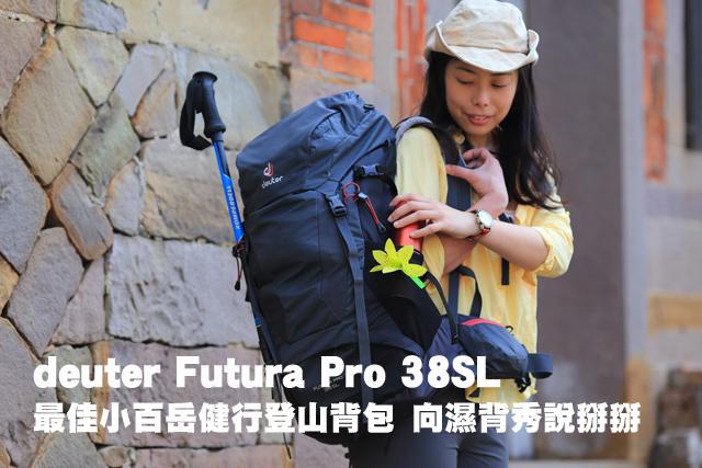 deuter Futura Pro 38 SL 最佳小百岳健行背包deuter Futura Pro 38 SL 最佳小百岳健行背包  向濕背秀說掰掰