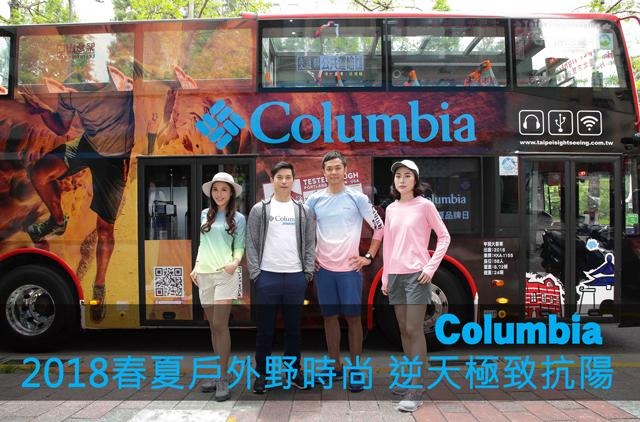 Columbia 2018春夏戶外野時尚 逆天極致抗陽Columbia 2018春夏戶外野時尚 逆天極致抗陽
