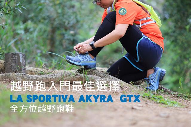 越野跑入門最佳選擇 La Sportiva Akyra GTX 全方位越野跑鞋越野跑入門最佳選擇 La Sportiva Akyra GTX 全方位越野跑鞋