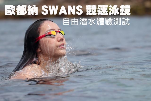 SWANS 競速泳鏡自由潛水體驗SWANS 競速泳鏡自由潛水體驗