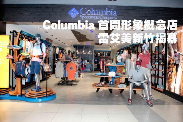 Columbia首間形象概念店 雷艾美新竹揭幕Columbia首間形象概念店 雷艾美新竹揭幕