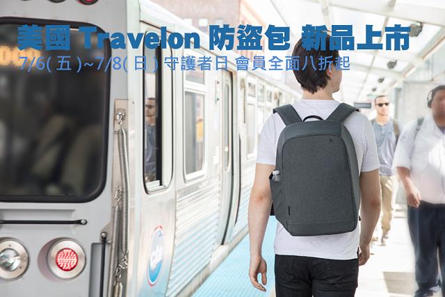 美國Travelon防盜包新品上市美國Travelon防盜包 新品上市會員全面八折起