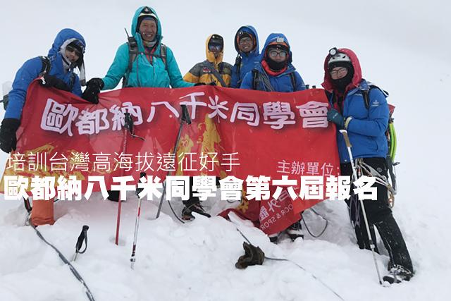 歐都納八千米同學會第六屆報名 培訓台灣高山好手歐都納八千米同學會第六屆報名 培訓台灣高海拔遠征好手