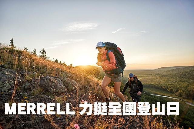 MERRELL力挺全國登山日MERRELL力挺全國登山日