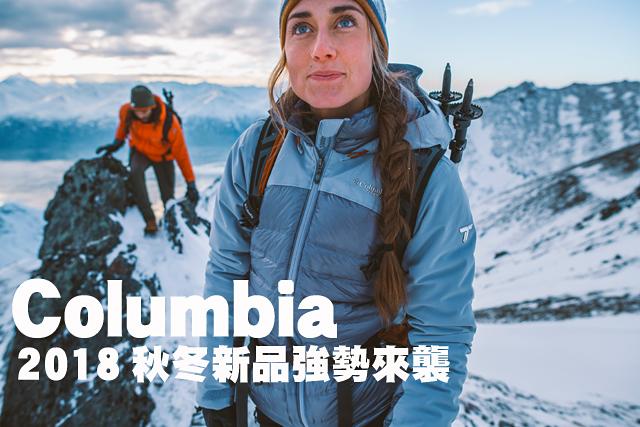 Columbia 2018秋冬新品強勢來襲Columbia 2018秋冬新品強勢來襲