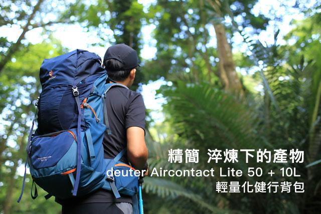 精簡淬煉下產物deuter Aircontact Lite 50+10L輕量化背包精簡淬煉下產物deuter Aircontact Lite 50+10L輕量化背包