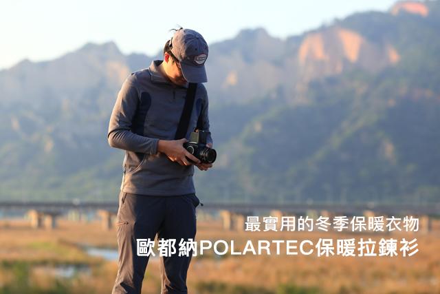 最實用的冬季保暖衣物 歐都納POLARTEC保暖拉鍊衫最實用的冬季保暖衣物 歐都納POLARTEC保暖拉鍊衫