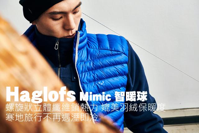 Haglöfs Mimic智暖球媲美羽絨保暖度Haglöfs Mimic智暖球媲美羽絨保暖度