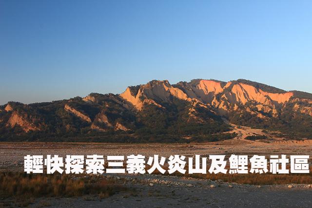 輕快探索三義火炎山及鯉魚社區輕快探索三義火炎山及鯉魚社區