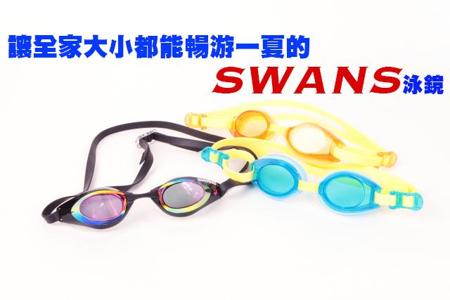 讓全家大小都能暢游一夏的SWANS泳鏡讓全家大小都能暢游一夏的SWANS泳鏡
