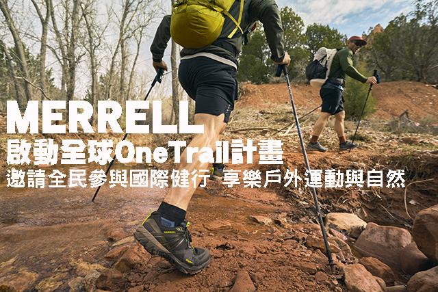 MERRELL啟動全球OneTrail計畫MERRELL啟動全球OneTrail計畫