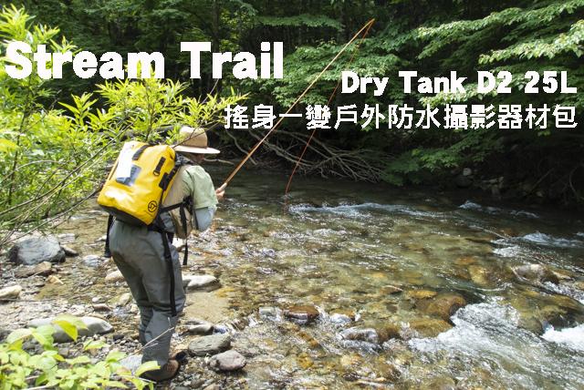 Stream Trail Dry Tank D2 25L 變防水攝影包Stream Trail Dry Tank D2 25L 搖身一變戶外防水攝影器材包