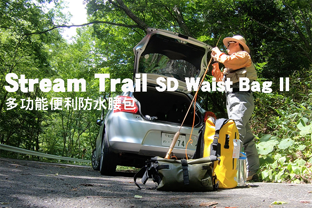 Stream Trail多功能便利防水腰包多功能便利防水腰包Stream Trail SD Waist Bag II