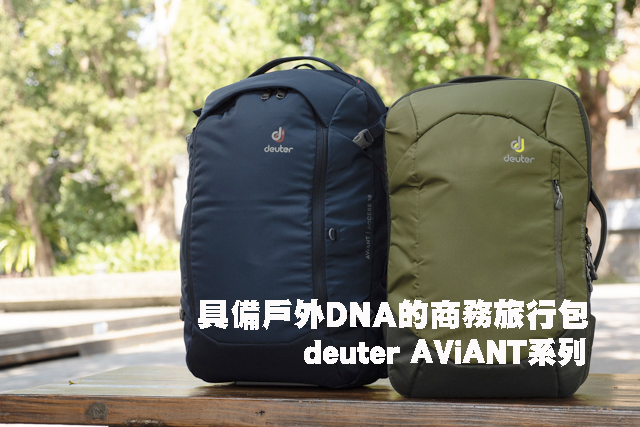 deuter商務旅行包 AViANT具備戶外DNA的商務旅行包 deuter AViANT系列