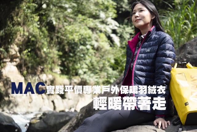 MAC實踐平價專業戶外保暖羽絨衣輕暖帶著走 MAC實踐平價專業戶外保暖羽絨衣