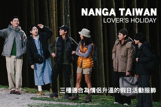 台灣品牌NANGA的戶外情侶裝台灣品牌NANGA的三種適合情侶升溫的假日活動