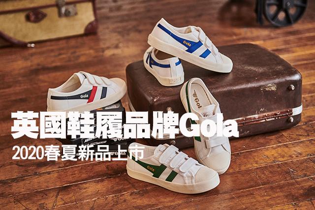 英國鞋履品牌Gola 2020春夏新品上市英國鞋履品牌Gola 2020春夏新品在台上市