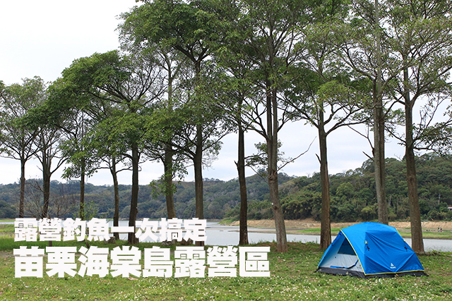 露營釣魚一次搞定的苗栗海棠島露營區露營釣魚一次搞定的苗栗海棠島露營區