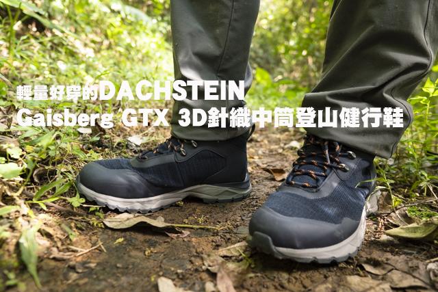 DACHSTEIN Gore-tex 3D針織中筒登山健行鞋輕量好穿的DACHSTEIN Gaisberg GTX 3D針織中筒登山健行鞋