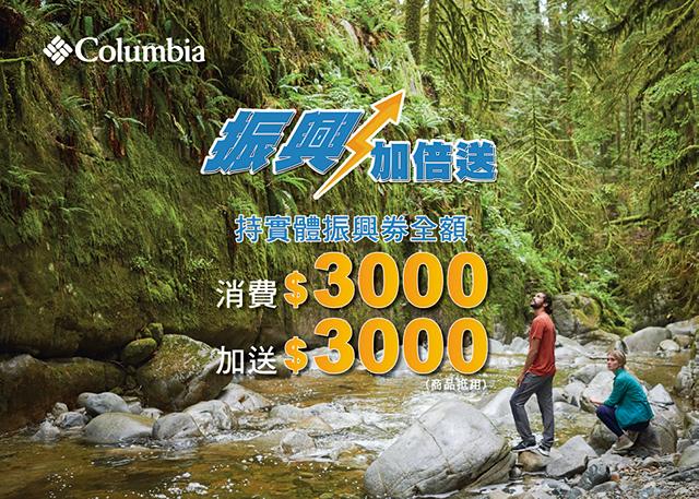 超前部暑 Columbia振興劵加倍送3000超前部暑 Columbia振興劵加倍送3000 TUMI行李箱加抵2000