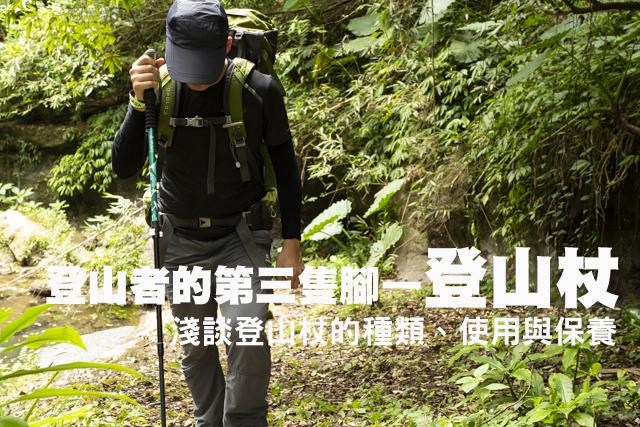 登山杖入門用法登山者的第三隻腳—登山杖