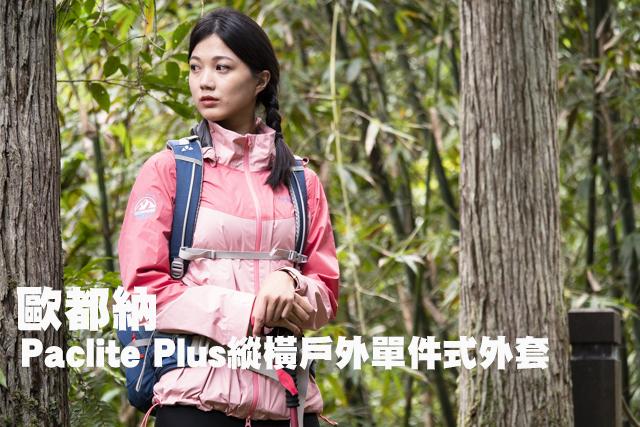 縱橫戶外單件式外套歐都納Paclite Plus縱橫戶外單件式外套
