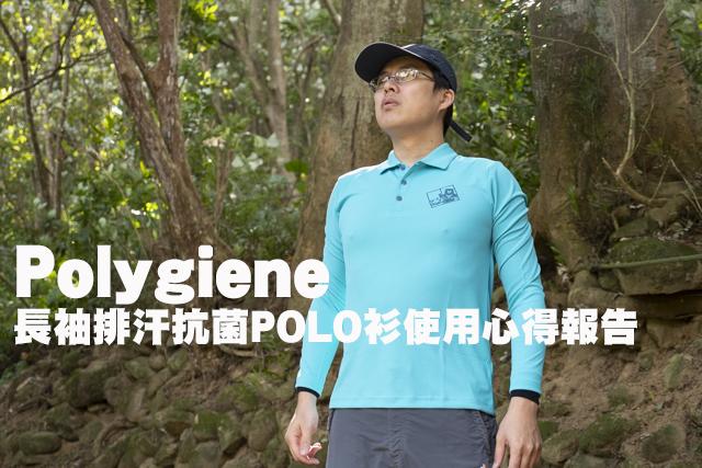 Polygiene排汗衫Polygiene長袖排汗抗菌POLO衫使用心得報告