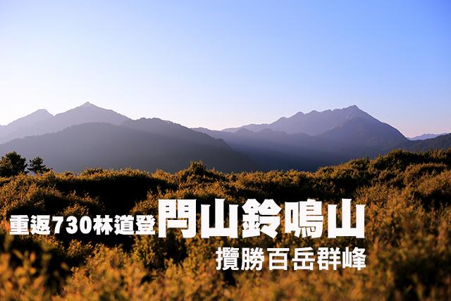 730林道登閂山鈴鳴山 重返730林道登閂山鈴鳴山  攬勝百岳群峰