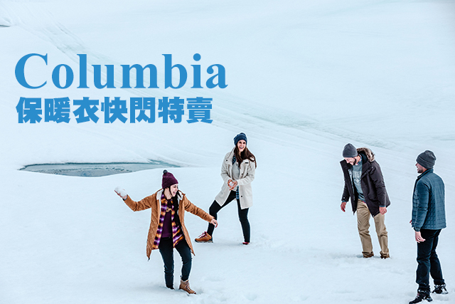 Columbia快閃特賣寒潮低溫急凍 Columbia保暖衣快閃特賣