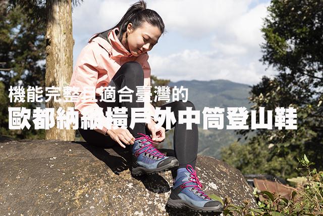 適合臺灣的歐都納中筒登山鞋機能完整且適合臺灣的歐都納縱橫戶外中筒登山鞋